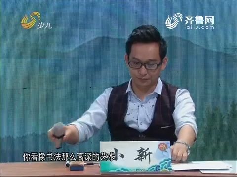 20180113《国学小名士》:山东省第四届国学小名士经典诵读电视大赛回顾