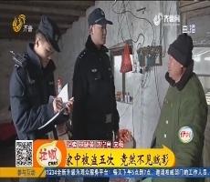济宁:家中被盗五次 竟然不见贼影
