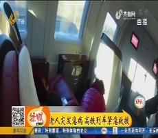 老人突发急病 高铁列车紧急救援
