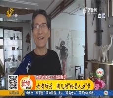 """【寻找齐鲁最美老人】潍坊:老有所为 圆儿时""""粉墨人生""""梦"""