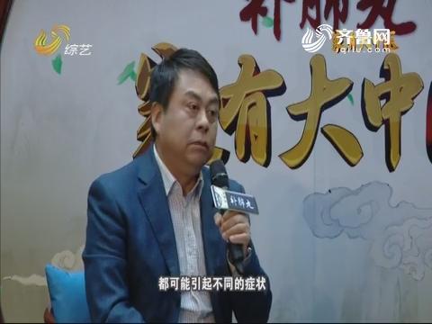 20180113《世医堂家有大中医》:颈椎老是疼 中医专家来帮忙