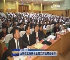 山东省工商联十三届二次执委会召开