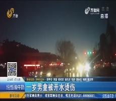【新闻榜中榜】济宁:一岁男童被开水烫伤