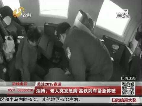 【关注2018春运】淄博:老人突发急病 高铁列车紧急停驶