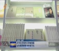 2018北京图书订货会落幕 山东展团销售7000多万元