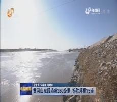 黄河山东段淌凌360公里 拆除浮桥15座