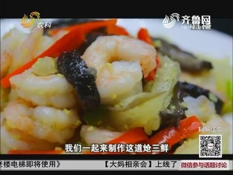 大厨教做家常菜:炝三鲜