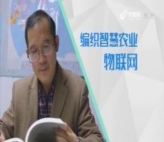 20180113完整版|李道亮:编织智慧农业物联网