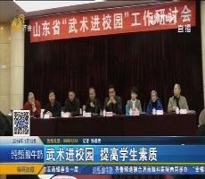济南:武术进校园提高学生素质