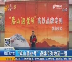 """青岛:""""泰安酒业号""""品牌专列增至十组"""