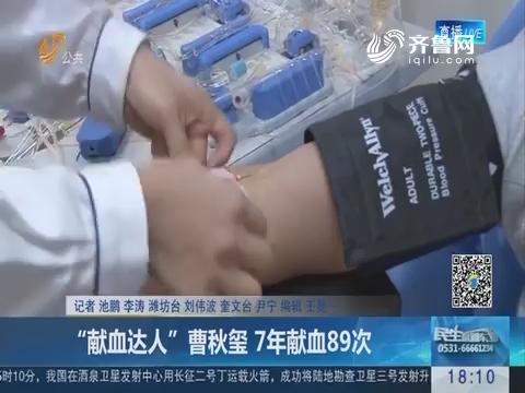 """潍坊:""""献血达人""""曹秋玺 7年献血89次"""