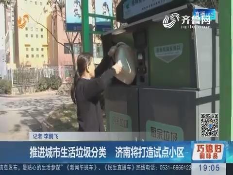 推进城市生活垃圾分类 济南将打造试点小区