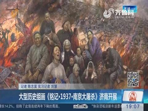 大型历史组画《铭记·1937·南京大屠杀》济南开展
