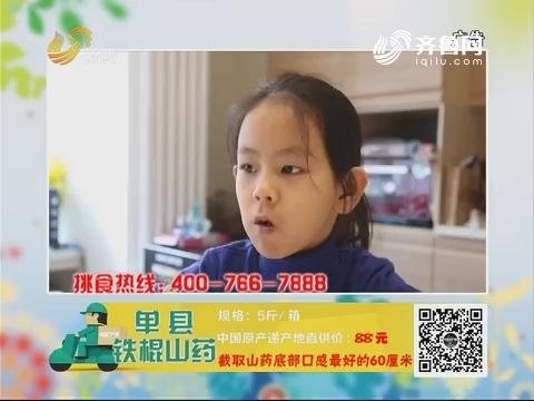 20180113《中国原产递》:单县铁棍山药