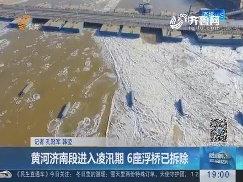 黄河济南段进入凌汛期 6座浮桥已拆除