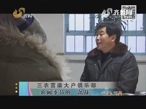 """【三农富康大户俱乐部】农闹季节的""""备战"""""""
