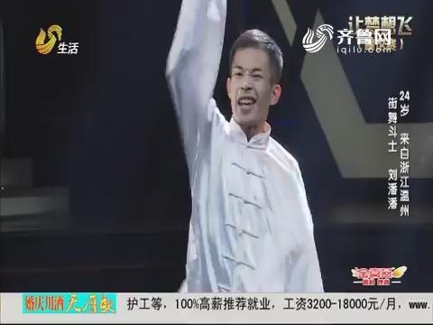 让梦想飞:刘潘潘与马隆两位达人的精彩对决