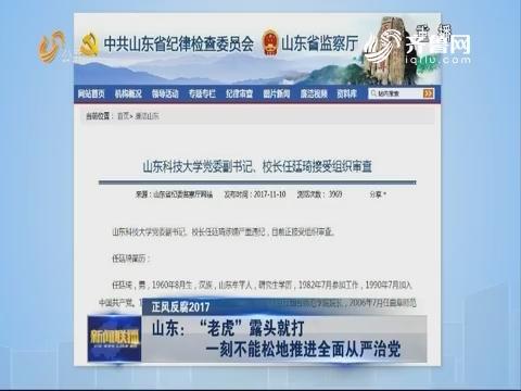 """【正风反腐2017】山东:""""老虎""""露头就打 一刻不能松地推进全面从严治党"""