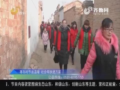 公益资讯站:寒冬时节送温暖 社会帮扶进万家