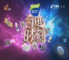 20180113《奇迹时刻》:高晓攀 赵镭晋级全国8强