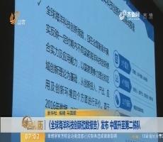 《全球海洋科技创新指数报告》发布 中国升至第二梯队