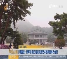 【热点快搜】韩国统一部声明 朝方建议就派艺术团参奥举行会谈