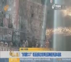 """【热点快搜】""""东海救117""""轮运送桑吉轮两名遇难船员遗体返航"""