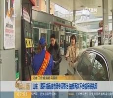 山东:展开成品油市场专项整治 抽检两次不合格吊销执照