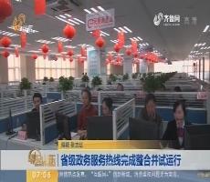 山东省级政务服务热线完成整合并试运行