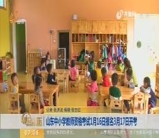 山东中小学教师资格考试1月16日报名3月17日开考