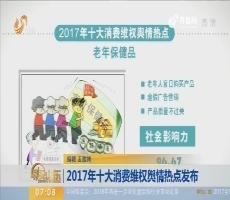 【闪电热度排行榜】2017年十大消费维权舆情热点发布