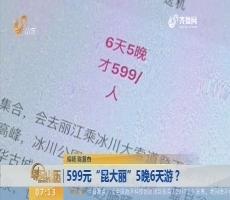 """【闪电热度排行榜】599元""""昆大丽""""5晚6天游?"""