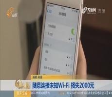 【闪电热度排行榜】随意连接未知Wi-Fi 损失2000元