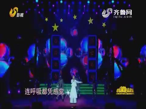 唱响山东:周艺璐演唱歌曲《彩色的黑》