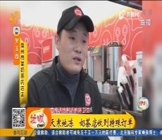莱州:天寒地冻 奶茶店收到特殊订单