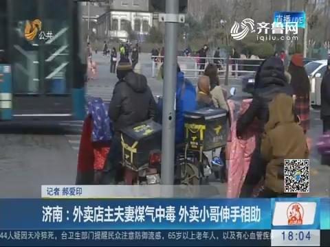 济南:外卖店主夫妻煤气中毒 外卖小哥伸手相助