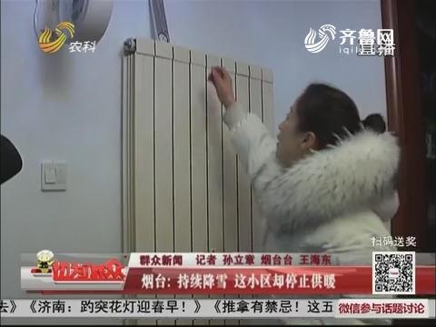 【群众新闻】烟台:持续降雪 这小区却停止供暖