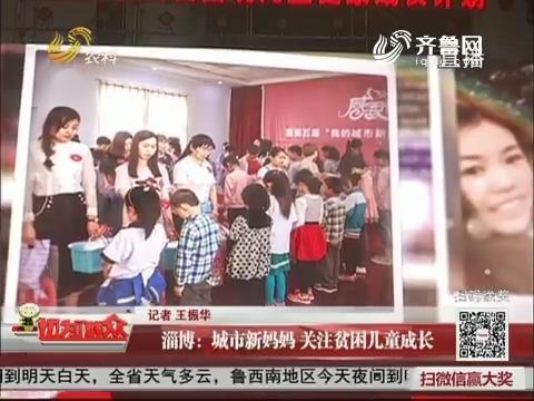 淄博:城市新妈妈 关注贫困儿童成长