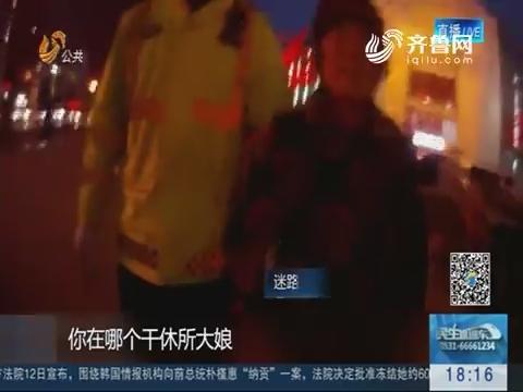 淄博:老人迷路路口徘徊 暖心交警帮忙找家