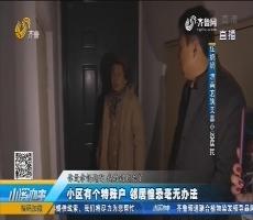 济南:小区有个特殊户 邻居惶恐毫无办法