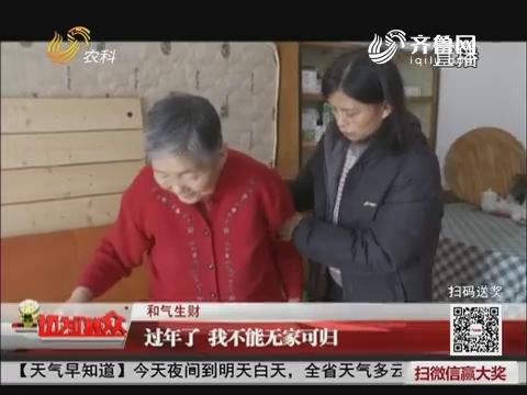 【和气生财】济南:过年了 我不能无家可归