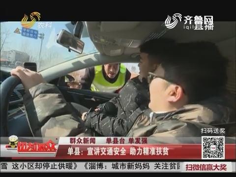 【群众新闻】单县:宣讲交通安全 助力精准扶贫