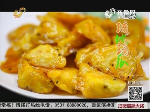 大厨教做家常菜:琉璃地瓜