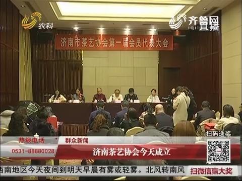 济南茶艺协会1月14日成立