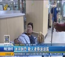 【4G直播】枣庄:冰河刺骨 救人者昏迷送医