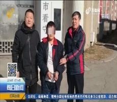 【新闻榜中榜】烟台警方破获铁锤砸头抢劫案