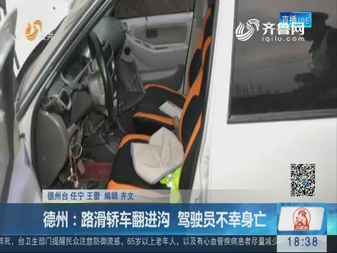 德州:路滑轿车翻进沟 驾驶员不幸身亡