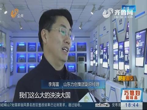 """【每周质量报告】这家山东名牌企业 让热计量表有了中国""""芯"""""""