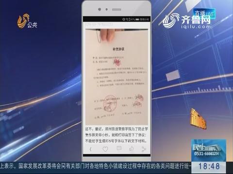 【新说法】学校与打印店签合同禁止印小抄