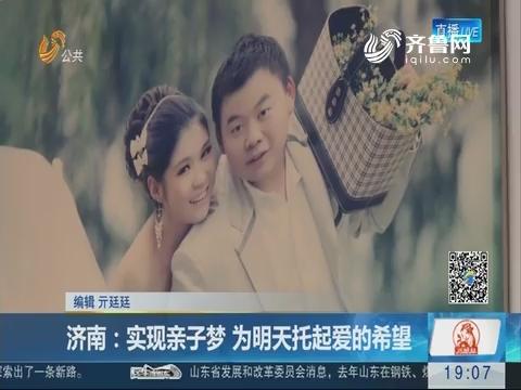 济南:实现亲子梦 为明天托起爱的希望